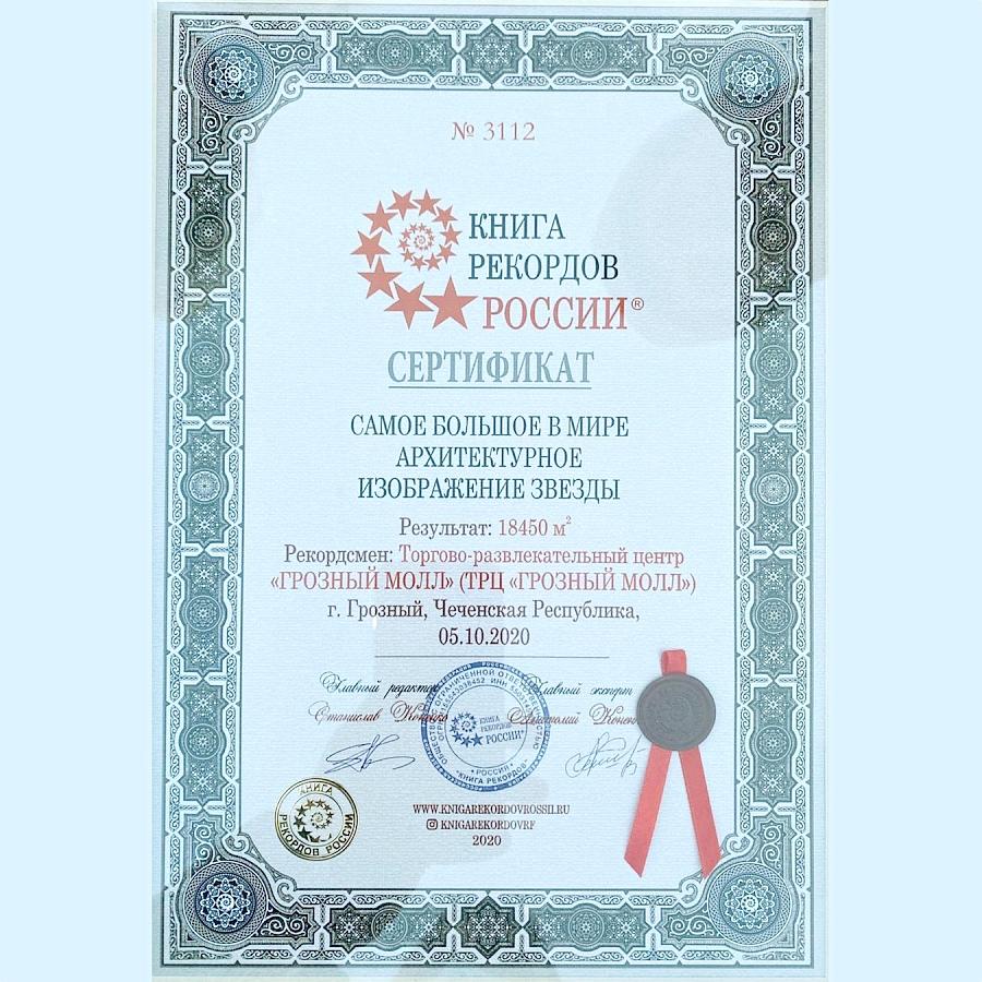 Грозный-молл-рекорд-2020 архитектурное освещение
