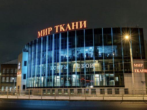 Мир Ткани, г.Калининград